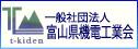 (一社)富山県機電工業会
