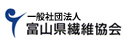 (一社)富山県繊維協会