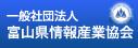 (一社)富山県情報産業協会