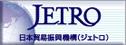 (独)日本貿易振興機構(JETRO)