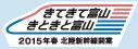 きてきて富山 きときと富山 2015年春 北陸新幹線開業