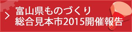 富山県ものづくり総合見本市2015開催報告